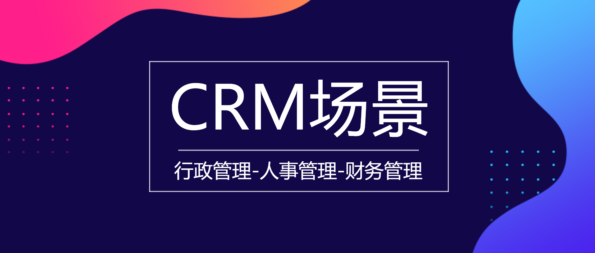 CRM场景之行政、人事、财务的应用