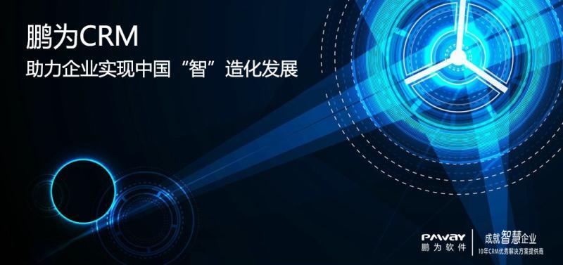 """""""中国智造""""__鹏为 CRM客户关系管理系统来帮忙"""